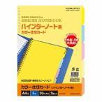 コクヨ カラー仕切カード(バインダーノート用) A4縦 30穴 5色5山x2組 シキ-53N