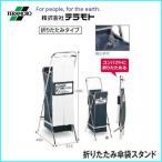 文房具屋さん本舗で買える「テラモト 折りたたみ傘袋スタンド UB-288-900-0」の画像です。価格は12,636円になります。