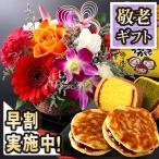 母の日 ギフト プレゼント 花 アジサイ アレンジメント 送料無料 鉢植え 花束 選べる200種以上 楽天1位 イベントギフトA 2017