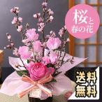 【桜 誕生日プレゼント ギフト 女性 春の花】早春の桜アレンジ「優しい春の時間」