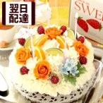フラワーケーキ「フルFullフルーツ」【誕生日プレゼント ギフト 女性 花】