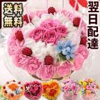 【フラワーケーキ 誕生日プレゼント ギフト 女性 花】アニバーサリーギフト