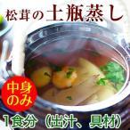 香菇 - 松茸の土瓶蒸し(1食分・陶器なし・中身のみ)