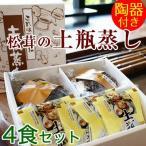 香菇 - 松茸の土瓶蒸し松茸の土瓶蒸し(4食セット・箱入)(送料無料)