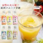 お中元に! 紀州フルーツ甘酒6種セット【送料無料】