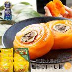 柿子 - 無添加 干し柿 紀州自然菓 あんぽ柿約55g 12個入(送料無料)プレゼント人気スイーツ