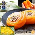 ギフト プレゼント スイーツ! 無添加 あんぽ柿約55g 12個入 干し柿 紀州自然菓 送料無料