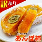 柿子 - 訳あり B級 あんぽ柿 9個入(送料無料)3個入×3パックでお届けします。