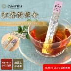 ホワイトデー 最短発送受付中!  2019 お返し 新紅茶革命!CelebiTEA(セレビティー)ギフトセット 送料無料
