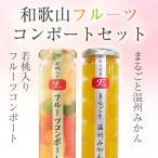 和歌山県産 フルーツコンポート2本セット まるごと温州みかん&若桃入りフルーツミックス(化粧箱なし)