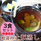 香菇 - 松茸の土瓶蒸し お試し3食セット(陶器なし)スープ、具材付