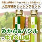 和歌山県産フルーツドレッシング みかんバジル、ゆず山椒 各195g サラダ、カルパッチョ、肉料理にも。(化粧箱なし) (fy3)