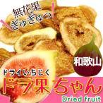 無添加 ドライいちじく「ドラ果ちゃん」20g×3袋 和歌山県産イチジクのドライフルーツ! (全国送料無料)