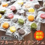和歌山フルーツフィナンシェ業務用30個入 送料無料(北海道、沖縄は別途送料要)ショコラ、みかん、ゆず、イチゴ、抹茶 (fy4)