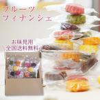 \全国送料無料/和歌山フルーツフィナンシェ10個入(5種各2個)ショコラ、みかん、ゆず、イチゴ、抹茶が香る上品な焼き菓子 (fy3)