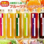 和歌山県産フルーツドレッシング 選べる6種類!