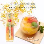 若桃入フルーツミックスコンポート(ロング瓶) 5,400円以上で送料無料!