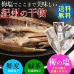ギフトに!梅塩使用の紀州の干物!4種7〜8枚セット(送料無料) メディア紹介 (fy5)