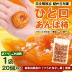 柿子 - お買得!無添加 干し柿 紀州自然菓「ひと口あんぽ柿」業務用20個入