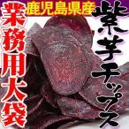 紫芋チップス 500g(250g×2袋)鹿児島県産アカムラサキ芋使用!ほんのり甘く、パリッと美味しい芋チップ (fy3)