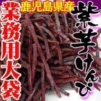 紫芋けんぴ 500g(250g×2袋)鹿児島県産アカムラサキ芋使用) (fy3)