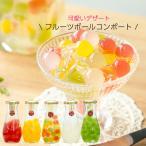 フルーツゼリーボールコンポート3本セット お菓子 ギフト スイーツ 子供 内祝い  果汁たっぷり!(fy5)