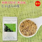 じゃばらで負けるな!無添加 じゃばら 粉末50g<送料無料>100%和歌山県産 ナリルチンを高濃度に含む奇跡の柑橘!