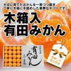 有田みかんのトップブランド 田村地区の完熟みかん 豪華 木箱入50玉(約3kg入)