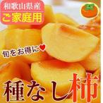 和歌山のたねなし柿 約2kg(8〜10玉前後)2箱以上(送料無料))※一部地域除く