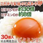 こだわり家族のこだわり卵 30個入 (送料無料) (fy5)