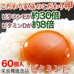 こだわり家族のこだわり卵60個入(送料無料)  栄養機能食品 ビタミンE 30倍、ビタミンD 8倍 (fy6)