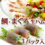 国産・熟成 鯛とまぐろの生ハム 3パックセット(送料無料)