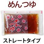 めんつゆ(1食分)ストレートタイプ60ml 冷しうどん、そうめんが美味しい!(fy1)