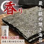 焼き海苔(送料無料)国産上焼きのり30枚入り(うめの塩100g付) (fy3)
