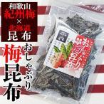 おしゃぶり梅こんぶ(梅昆布)35g和歌山紀州梅、北海道産昆布使用!