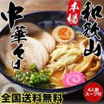 本場和歌山ラーメン4食スープ付 濃厚豚骨醤油スープとこだわりの半生製法 ストレート細打ち麺絶妙!(fy3)