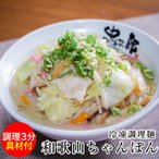 冷凍 忠次郎和歌山ちゃんぽん (fy2)