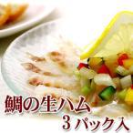 国産・熟成 鯛の生ハム 3パックセット(送料無料)