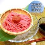 紀州南高梅肉を独自の製法で麺に練り込みました!大盛 丸ざる冷し梅うどん(麺、めんつゆ、梅干し、丸ざる付(麺150g) (fy2)