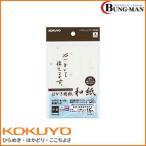 コクヨ インクジェットプリンタ用紙 はがき用 和紙 15枚 水玉柄 KJ-W140-2