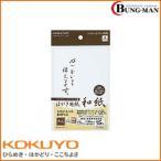 コクヨ  インクジェットプリンタ用紙 はがき用 和紙 15枚 大礼柄 KJ-W140-6