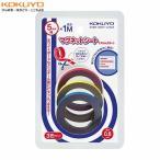 【赤・青・黄色入り】KOKUYO/マグネットシート(スリムカラー) マク-306N 艶なし スリムタイプのカラーマグネットシート コクヨ