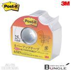 【修正用品】3M/ポストイット カバーアップテープ・カッター付き お徳用(658N)白 25.4mm×17.7m 1巻 きれいに貼ってはがせる紙のテープ/住友スリーエム