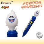 ショウワノート/妖怪ウォッチ ギミックペン(ウィスパー)72300108 ノックするとケラケラ鳴る楽しいボールペン♪