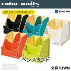 【全5色】キングジム/カラーユニッツ ペンスタンド(No.7501)道具を使わず簡単組み立て ペンや付箋など散らばりやすい小物の整理に! ペン立て KING JIM