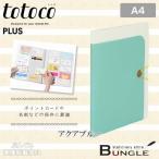 【A4サイズ】プラス/totoco クリアーファイル カードホルダー(FL-083CHO・78-339)アクアブルー 200枚収納 ヨコ入れ 不透明タイプ トトコ/PLUS