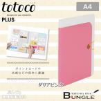 【A4サイズ】プラス/totoco クリアーファイル カードホルダー(FL-083CHO・78-340)ダリアピンク 200枚収納 ヨコ入れ 不透明タイプ トトコ/PLUS