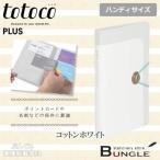 【ハンディサイズ】プラス/totoco クリアーファイル カードホルダー(FL-084HHO・78-436)コットンホワイト 120枚収納 ヨコ入れ トトコ/PLUS