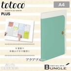 【A4サイズ】プラス/totoco クリアーファイル ポストカードホルダー(FL-086PCO・78-538)アクアブルー 160枚収納 ヨコ入れ トトコ/PLUS