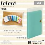 【A4サイズ・全8色】プラス/totoco クリアーファイル(FC-117CF・78-626)アクアブルー 40ポケット 透明タイプ 部屋の中に心地よくなじむ/PLUS